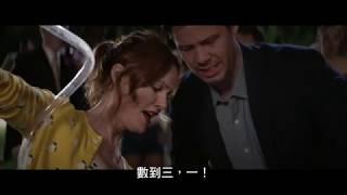 【圍雞總動員】首支爆笑預告- 4月20日 保衛童貞大作戰