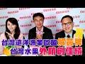 【0715 新聞放輕鬆】專訪 農委會主委陳吉仲 主題 :「台灣遠洋漁業歐盟解黃牌、台灣水果外銷創佳績與農民四大保險」