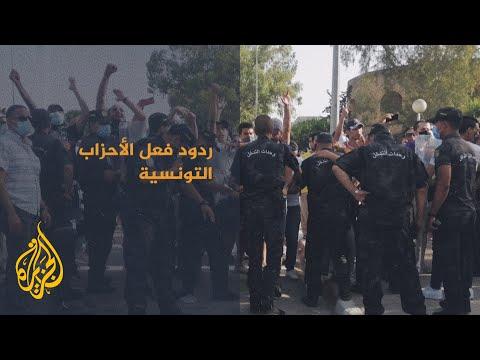 دعت لاستئناف عمل المؤسسات.. أحزاب وشخصيات تونسية ترفض قرارات الرئيس وتؤكد أنها انقلاب على الدستور  - نشر قبل 3 ساعة