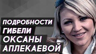 Кто убил Оксану Аплекаеву?