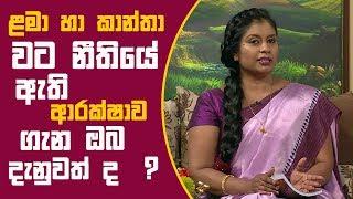 Piyum Vila | ළමා හා කාන්තා වට නීතියේ ඇති ආරක්ෂාව ගැන ඔබ දැනුවත් ද  ? | 18-12-2018 | Siyatha TV Thumbnail