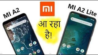 Xiaomi Mi A2 Vs Mi A2 Lite Launch Date in India? Price Specifications Features in Hindi