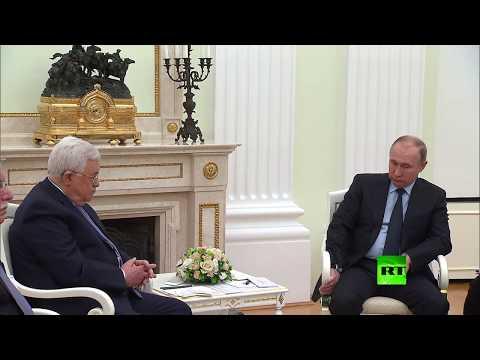 لحظة استقبال الرئيس الروسي فلاديمير بوتين لنظيره الفلسطيني محمود عباس في موسكو