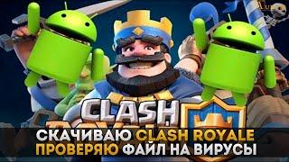 Скачиваю Clash Royale на андроид. Проверяю на вирусы
