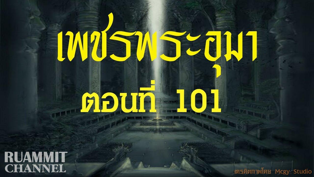 เพชรพระอุมา ตอนที่ 101  [อาถรรพณ์นิทรานคร]