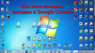 Как восстановить вкладки в Google Chrome
