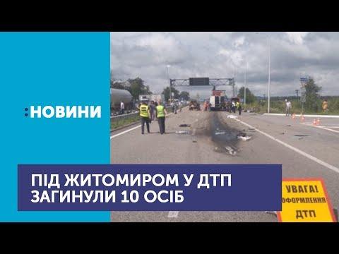 UA:Перший: 10 людей загинули, ще 10 травмовані в ДТП на Житомирщині