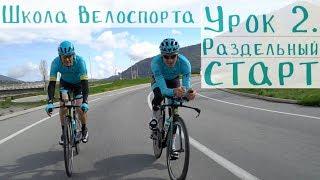 Школа велоспорта. Урок 2 - Раздельный старт.
