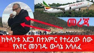 ethiopia-መረጃ-ከትላንቱ-አውሮፕላን-አደጋ-በተአምር-የተረፈው-አንድ-ሰው-የአየር-መንገድ-ውሳኔ-news