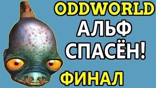 Oddworld: New 'n' Tasty - Alf's Escape #2 Финал. Альф Спасён!