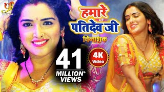 हमारे पतिदेव जी - VINASHAK - Hamare Pati Dev Ji - Dinesh Lal Yadav & Amrapali Dubey - Hd Video Song