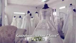 Свадебный салон Хава