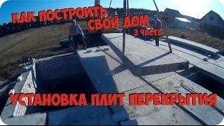 Установка плит перекрытия на цоколь (Как построить свой дом)