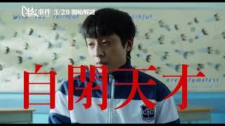 【G殺事件】30秒尋找兇手篇 香港電影金像獎6項提名 3.29 開始解謎