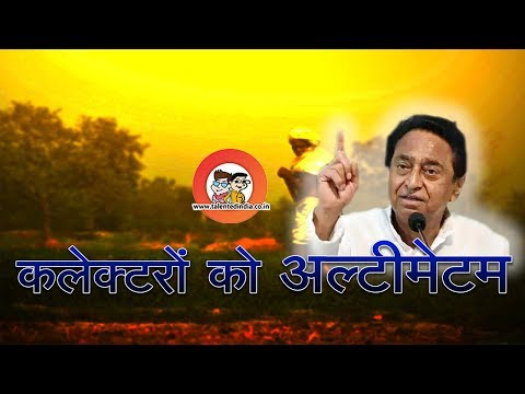 KamalNath की Last Warning | MP Collector | Congress | Talented India News