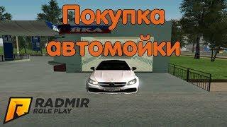 CRMP [Radmir Rp] #22 - Покупаю автомойку.
