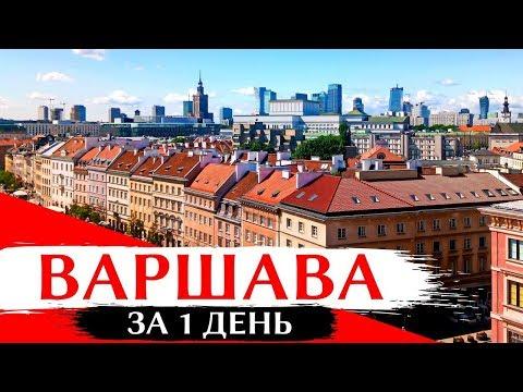 ДОСТОПРИМЕЧАТЕЛЬНОСТИ ВАРШАВЫ: Что посмотреть за 1 день, Старый город, красивые места