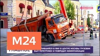 Провалившийся грузовик в яму был перегружен - Москва 24