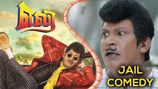 Eli Tamil Movie | Jail Comedy Scene | Vadivelu | Sadha | Pradeep Rawat | UIE Movies