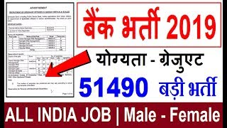 Bank Vacancy 2019 | Syndicate Bank Recruitment | Govt Jobs, All India Apply Online