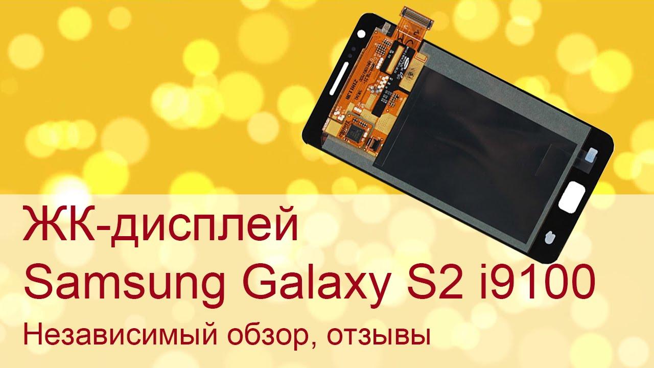 28 фев 2016. Продавец: http://ali. Pub/2brzrp подробный обзор китайской подделки батареи под оригинал для samsung gt-i9100 galaxy sii.