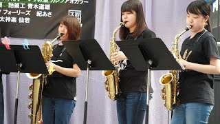 [4K] 上野学園大学 サクソフォンアンサンブル - 宝島
