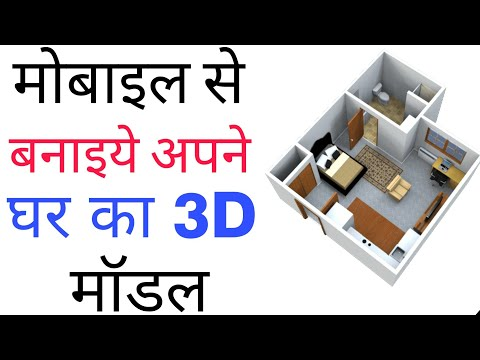 Create 3D  Design Home, Shop, Building Plan And Structure