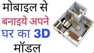 Create 3D Design Home, Shop, Building Plan And Structu.