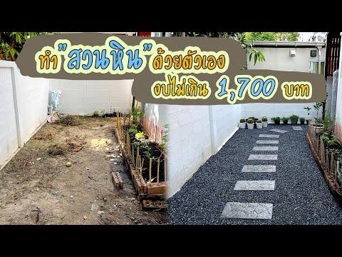 ทำสวนหินด้วยตัวเอง ในงบไม่เกิน 1,700 บาท!!!!