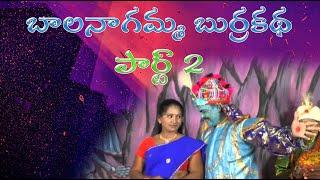 Appalnaidu Burrakatha Part 2 ll Comedy Burrakatha ll Musichouse27