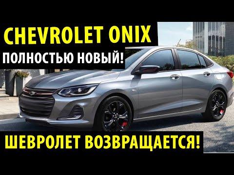 НОВЫЙ Chevrolet Onix 2020! / Обзор на новый Шевролет Оникс 2020 модельного года!