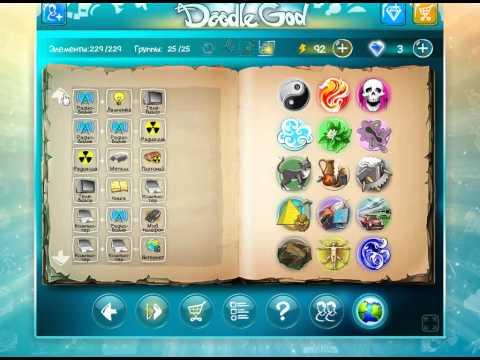Рецепты в игре Dodle God Технологии