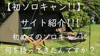 【初ソロキャンプ】サイト紹介!~バンドック ソロベースの中は?~