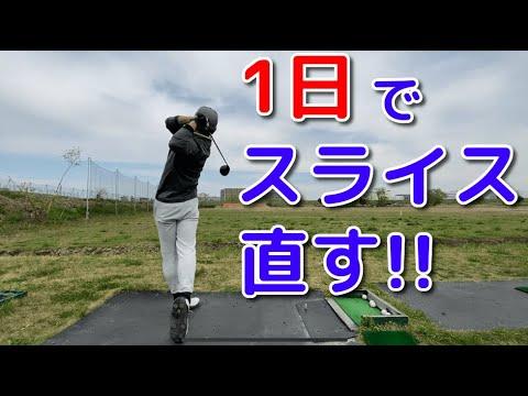 【1日でスライスを直す!スライスの原因はたった二つ!】☆安田流 ゴルフレッスン☆