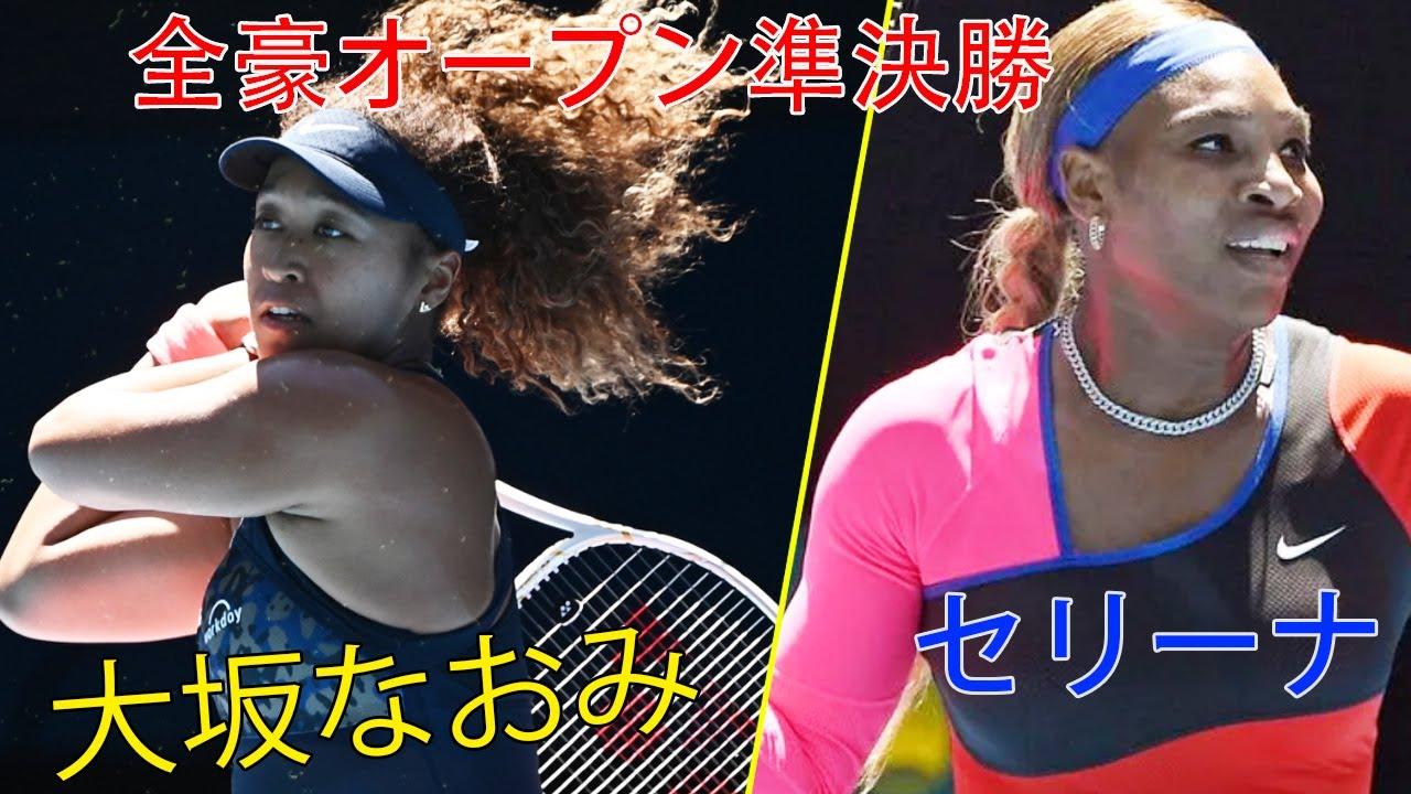 オープン 豪 2021 全 テニス