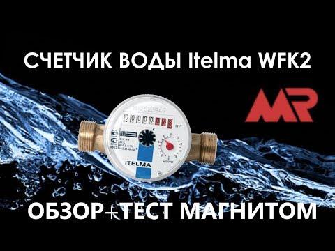 2. Обзор счетчика воды Итэлма