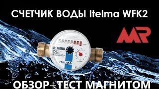 Счетчик воды ИТЕЛМА | ITELMA | ОБЗОР + ТЕСТ: остановка счетчика магнитом