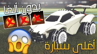 روكيت ليق Rocket League تحدي أغلى سيارة بدون اغراض الفا كيف تعرف اسعار الأغراض Youtube