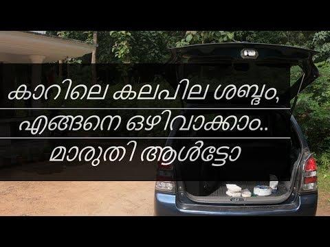 Fixing door pad rattling – Maruti Alto DIY | Vandipranthan