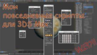 Мои повседневные скрипты для 3DS Max