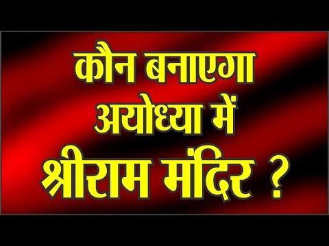 कौन बनाएगा अयोध्या में श्रीराम मंदिर ?