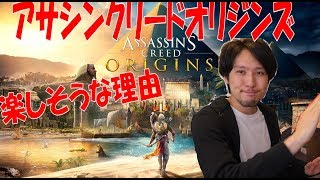 10月27日発売のアサシンクリードオリジンズ【Assassin's Creed Origins...