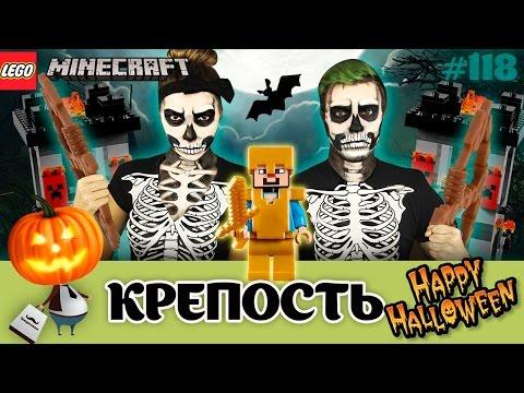 LEGO Minecraft 21127 Крепость - самый страшный обзор на Хэллоуин