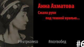 Театр «Колесо». Поэт в обед #6. А. Ахматова - «Сжала руки под темной вуалью»
