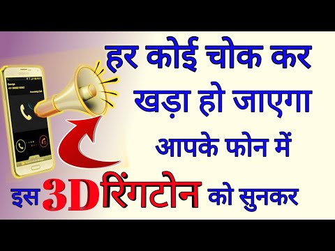 Mobile Me 3D Ringtone kaise set ki jati hai best trick  || by technical boss
