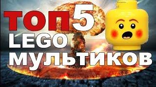 топ 5 лего военных мультфильмов