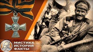 Настоящие Герои забытой Первой Мировой
