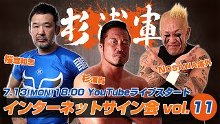 YouTube動画:インターネットサイン会vol.11~杉浦貴&桜庭和志&NOSAWA論外~|プロレスリング・ノア