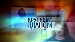 Сергей Трофимов Крупным планом