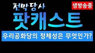 7/2 1광화문 천막당사/팟캐스트 주제 : 우리공화당의 정체성은 무엇인가?